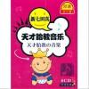 双语幼儿园系列:新七田真天才胎教音乐 cd 4