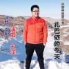 扎巴依的冬天(ep)