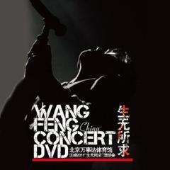 汪峰2011生无所求演唱会