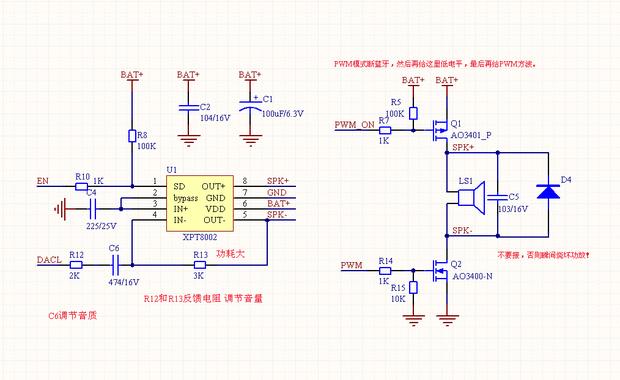 我这个是一个音乐洗脸机的**品,分为音响模式和洗脸模式。音响模式用过手机连接蓝牙(略),图U1通过蓝牙IC使能8002脚,使8002工作在功率放大状态。DACL通过R12和C6耦合输入到8002反相输入端,8002 5 8是输出端,最后将信号传输到扬声器(我这个扬声器是一个平板震动喇叭),这是音响模式。另外一种功能是洗脸模式(用PWM波实现),洗脸功能和音响功能二者不能同时工作的,因为这样不允许的。洗脸模式是通过我们自己的单片机控制PWM波驱动扬声器,而不是通过蓝牙的IC,所以,PWM波驱动那里我特加了一