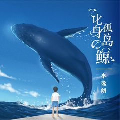 化身孤岛的鲸