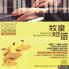 中国大师级钢琴名品精选1-牧童短笛