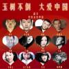 大爱中国(单曲)
