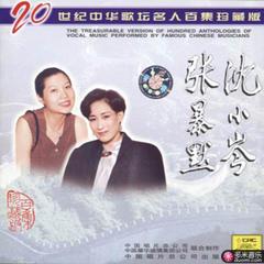 20世纪中华歌坛名人百集珍藏版沈小岑&张暴默