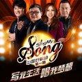 中国好歌曲 第一期