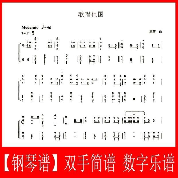 歌唱祖国电子琴谱