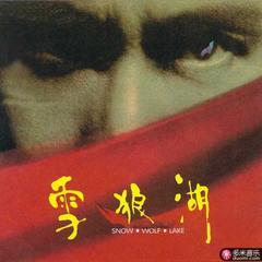 雪狼湖1997(粤语版)