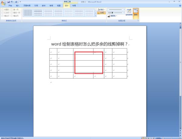 word绘制表格时把多余的线剪掉啊?_360问门面异形如何设计图图片