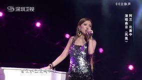 凤凰 2013金钟奖中国音超第七期 现场版 14/01/26