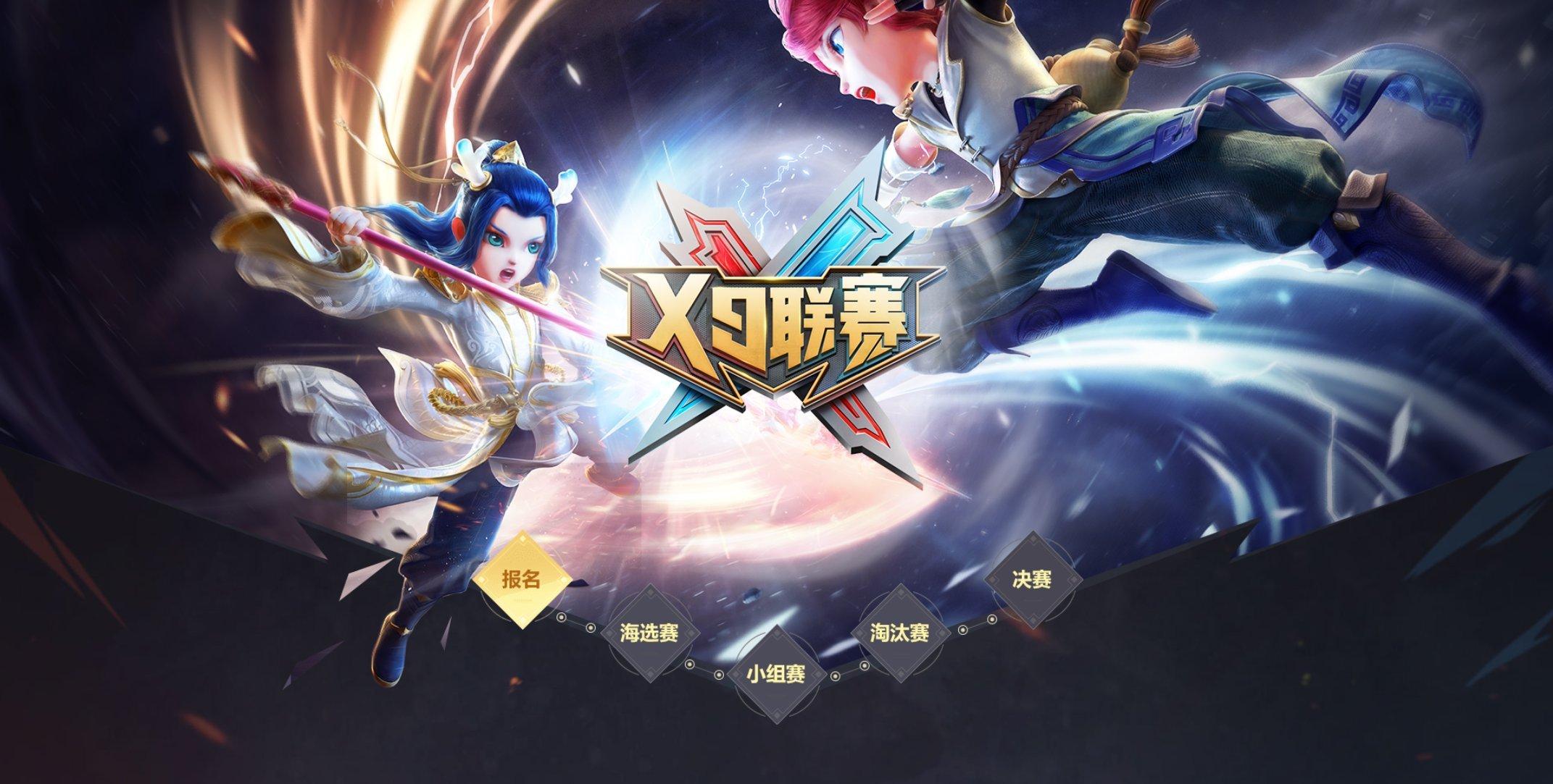 英雄争霸,锋芒初露,《梦幻西游》手游第20届X9联赛海选赛今日结束!