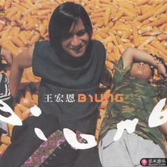 biung同名专辑