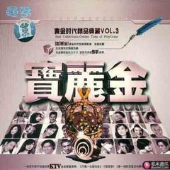 宝丽金黄金时代精品典藏vol3