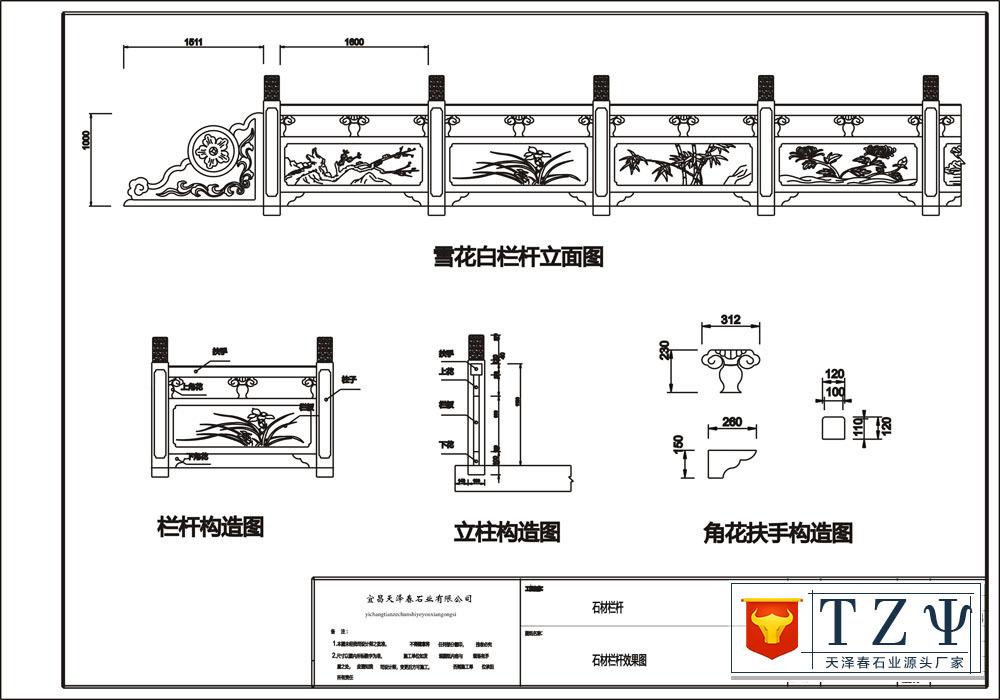 石栏杆基本结构图