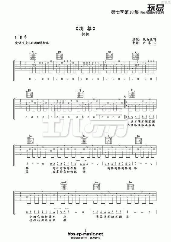 滴答简单版吉他谱数字