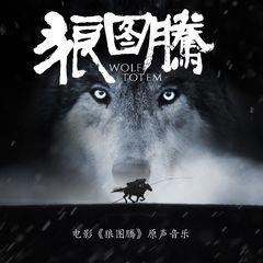 狼图腾 电影原声音乐