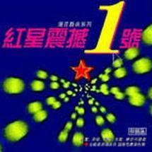 红星震撼一号(混音舞曲合辑)