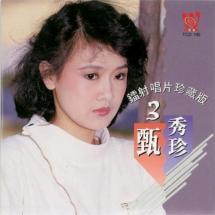 镭射唱片珍藏版3