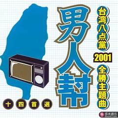 台湾八点党2001全胜主题曲 - 男人帮