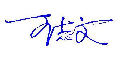 设计王志文签名字体