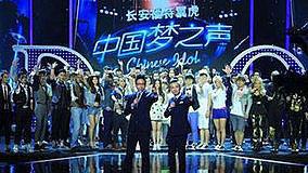 橄榄树 20130707 中国梦之声 现场版