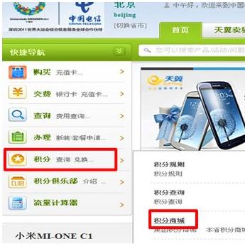 中国电信积分商城怎么兑换物品?_360问答