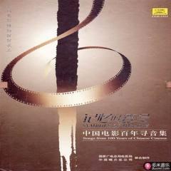 记忆的符号-中国电影百年寻音集