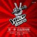 中国好声音第一季 盲选第四期