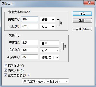 3、选择裁剪工具并设置裁剪参数,如下图:4、执行裁剪,这样,单张