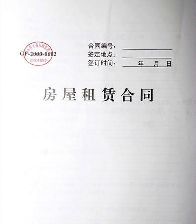 北京市房屋租赁合同