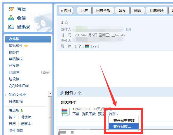 QQ邮箱大附件过期怎么找回来