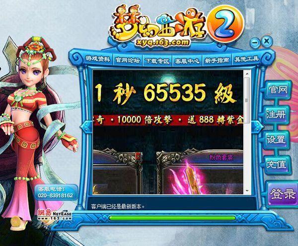 梦幻西游2客户端出现传奇广告怎么回事?_360