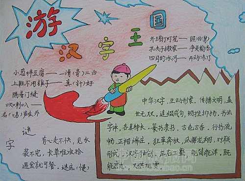 汉字王国手抄报五年级