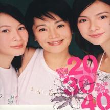 20 30 40爱的精彩