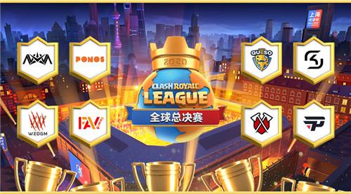 中国双雄捍卫主场!皇室战争上海总决赛明日开战