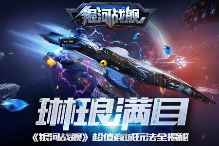 琳琅满目 《银河战舰》超值商城玩法全揭秘