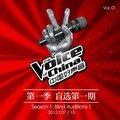 中国好声音第一季 盲选第一期