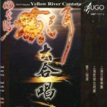 地方民歌·戏曲系列-黄河大合唱