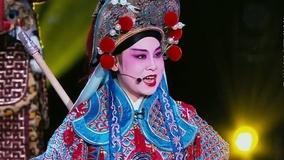 铿锵玫瑰 豫剧版 - 国色天香 现场版 2015/01/24