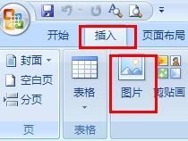 把CAD的图插入WORD2003_360问答cad东西怎么了动里面不图片