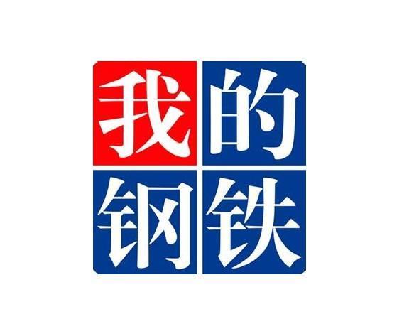 日本钢铁标志矢量图