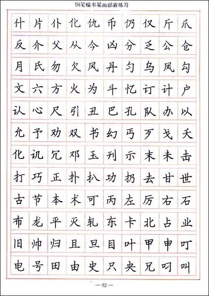 50张硬笔书法练习字帖,学好硬笔不在难,值得你收藏图片