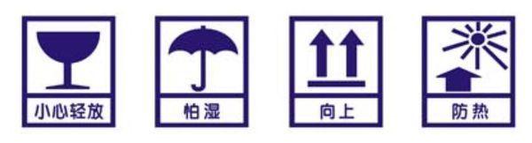 LV2013-06-09  纸箱上面防挤压的标志如下:  其它常用标志如下:  纸箱指示标志:  根据商品的特性,对一些容易破碎、损坏及变质的商品,在装卸搬运操作和存放保管方面所提出的要求和注意事项,例如向上、防湿、小心轻放、由此吊起、重心点、防热、防冻、堆叠高度等,常用的指示标志如上图所示。