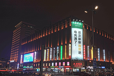 oppor9s北京王府井户外广告