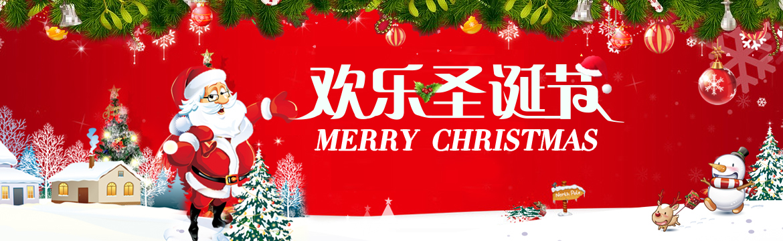 圣诞节(Christmas),每年12月25日,是教会年历的一个传统节日,它是基督徒庆祝耶稣基督诞生的庆祝日。 在圣诞节,大部分的天主教教堂都会先在12月24日的耶诞夜,亦即12月25日凌晨举行子夜弥撒,而一些基督教会则会举行报佳音,然后在12月25日庆祝圣诞节;而基督教的另一大分支—— 东正教的圣诞节庆祝则在每年的1月7日。 圣诞节也是西方世界以及其他很多地区的公共假日,例如:在亚洲的香港、澳门、马来西亚和新加坡。圣经实际上并无记载耶稣诞生日期,圣诞节是后人公定的。