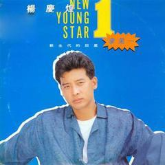 new young star 1