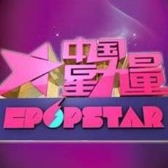 中国星力量 第9期